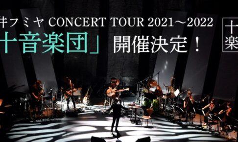 藤井フミヤが地元、久留米市に!コンサートツアー十音楽団 久留米シティプラザ