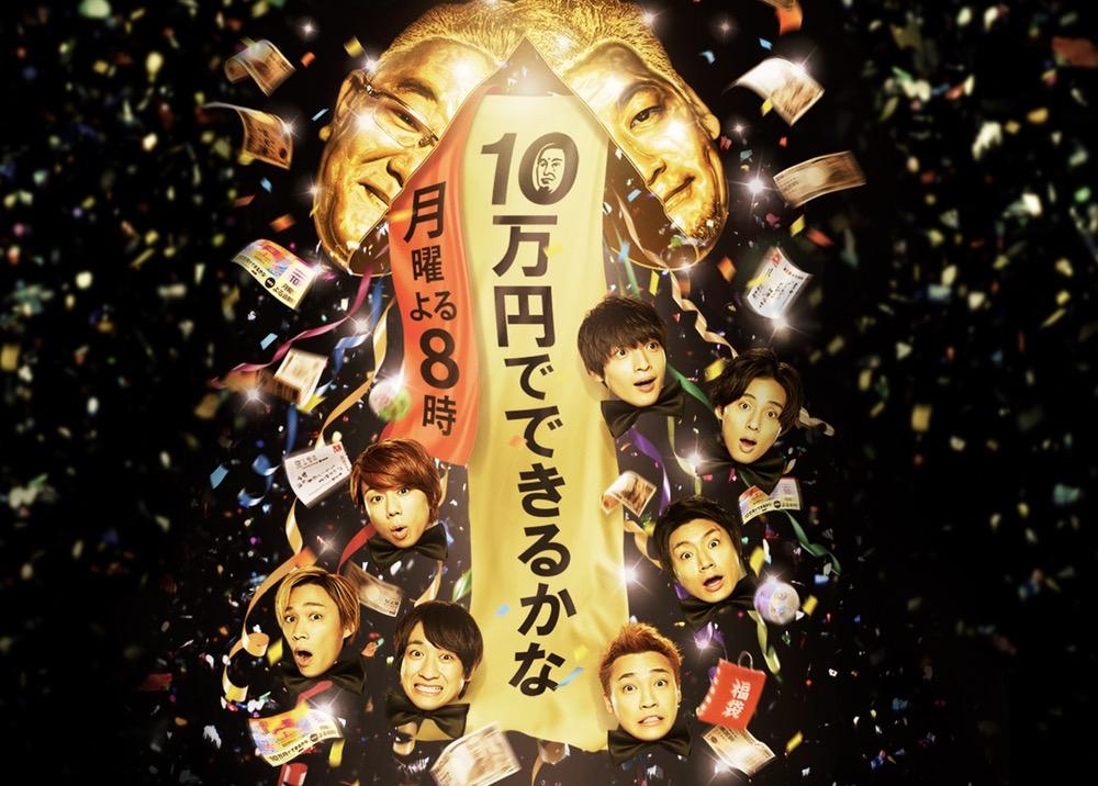 テレビ朝日「10万円でできるかな」福岡県久留米市の軍手工房イナバが登場