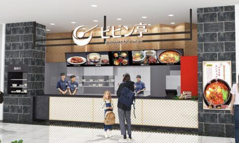 ビビン亭 ゆめタウン久留米店 10月オープン予定 韓国料理や石焼ビビンバ