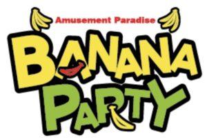 バナナパーティー大牟田 アミューズメント施設が大牟田市に10月オープン予定
