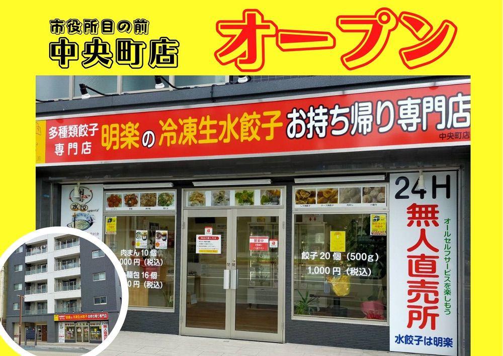 餃子 明楽 中央町店 無人直売所が久留米市役所側にオープン!24時間 お持ち帰り専門店