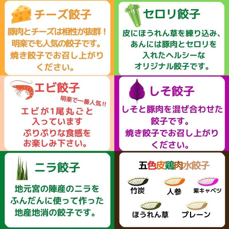 餃子専門店 明楽(めいらく)中央町店 販売商品・メニュー