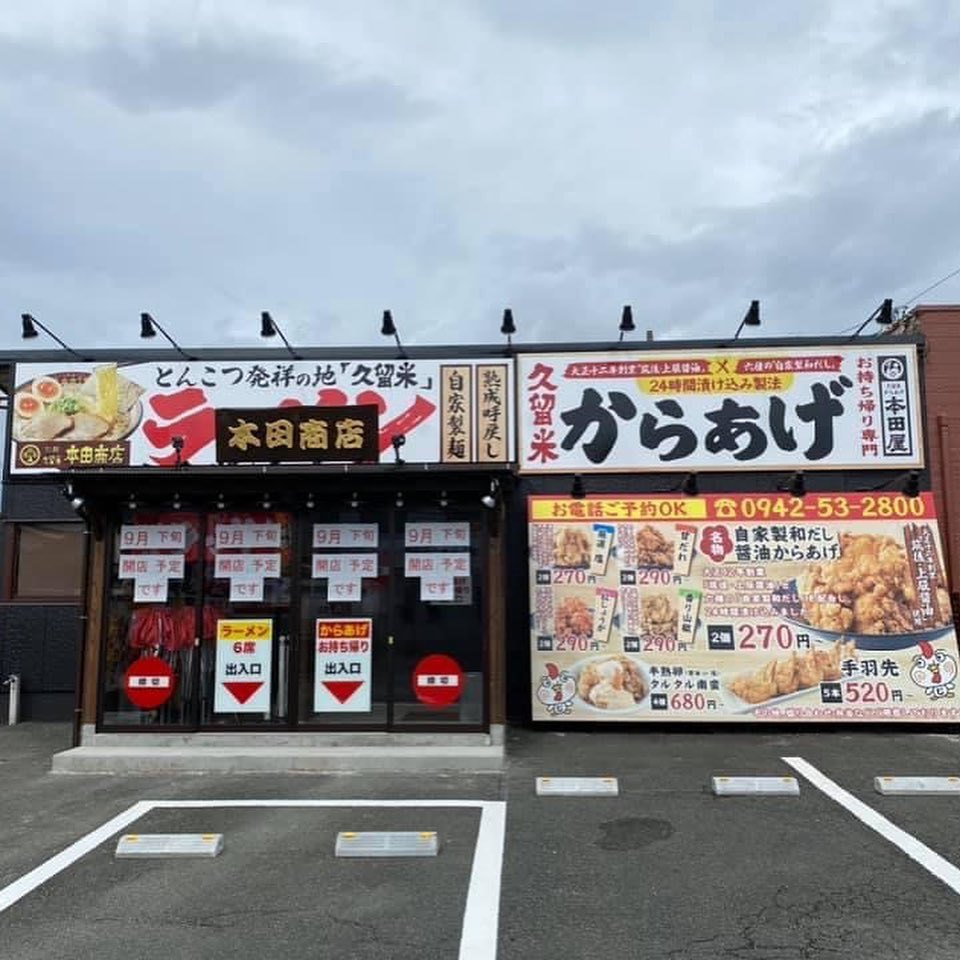 拉麺 久留米 本田商店 筑後店 筑後市羽犬塚に9月オープン!人気ラーメン店