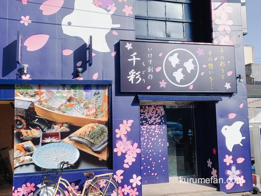 いけす創作 千彩 久留米店 いけす料理のお店が久留米市に10月オープン!