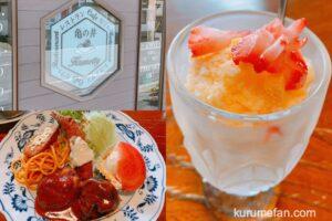 亀の井 Kametty 老舗レストランのランチや食べるミルクセーキが美味しい【八女市】