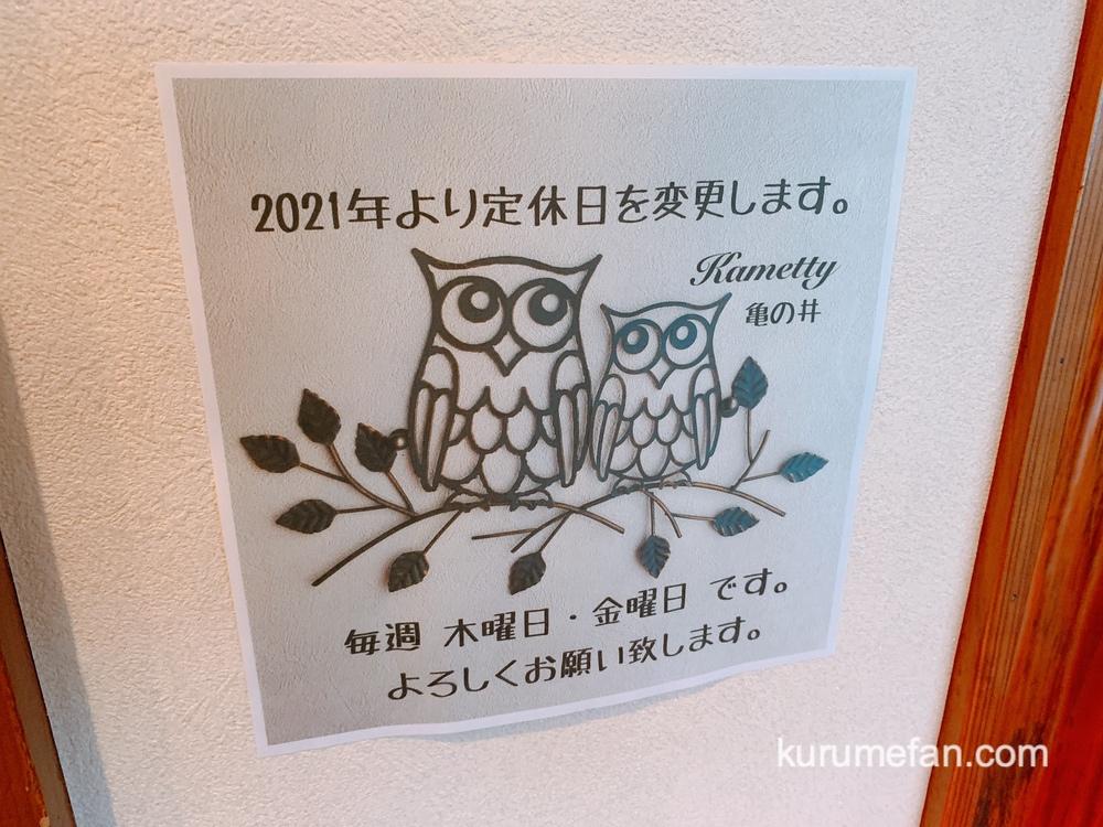 亀の井 Kametty(カメティ)営業時間・定休日【福岡県八女市】