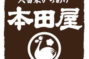からあげ本田屋 筑後市にオープン!久留米とんこつラーメン本田商店の唐揚げ専門店