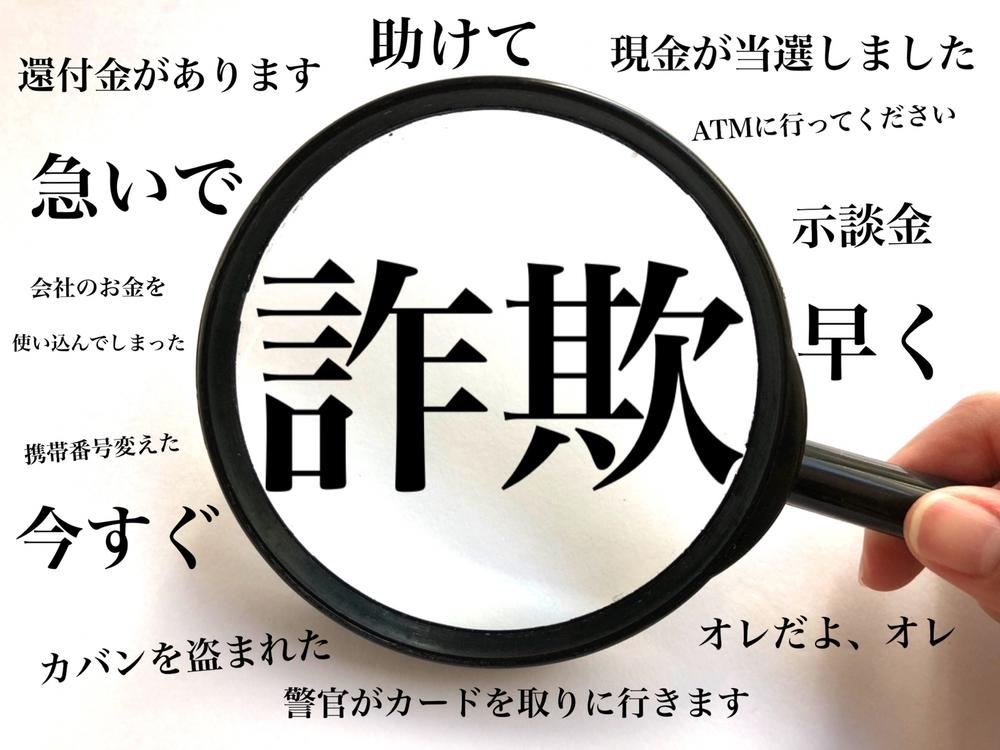福岡県久留米市で現金約50万円をだまし取られるニセ電話詐欺が発生