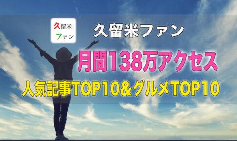 久留米ファン 2021年7月 月間138万アクセス!人気記事TOP10&グルメTOP10