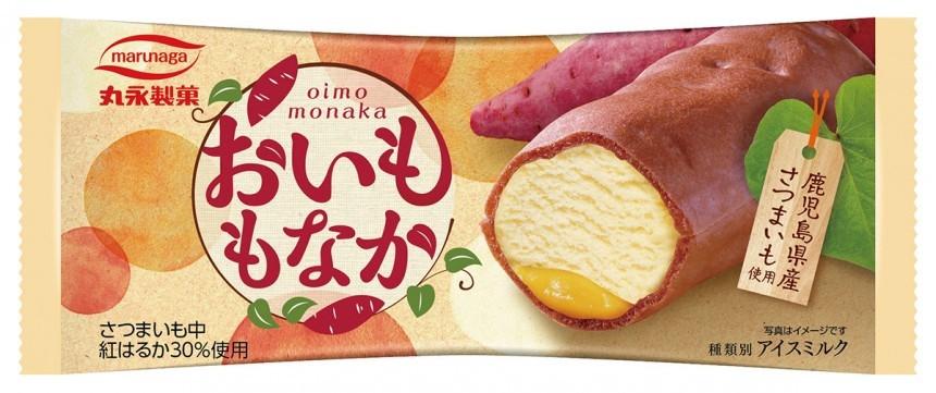 丸永製菓 季節感を味わえる秋のほっこり味覚アイス「おいももなか」