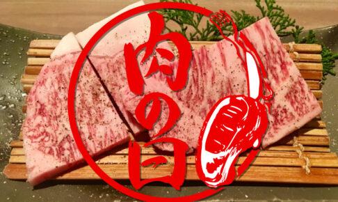 肉の日(29日)久留米市周辺お得なセール・キャンペーンまとめ