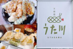 天婦羅 うた川でランチ!久留米市六ツ門町にある天ぷらや天丼が美味しいお店