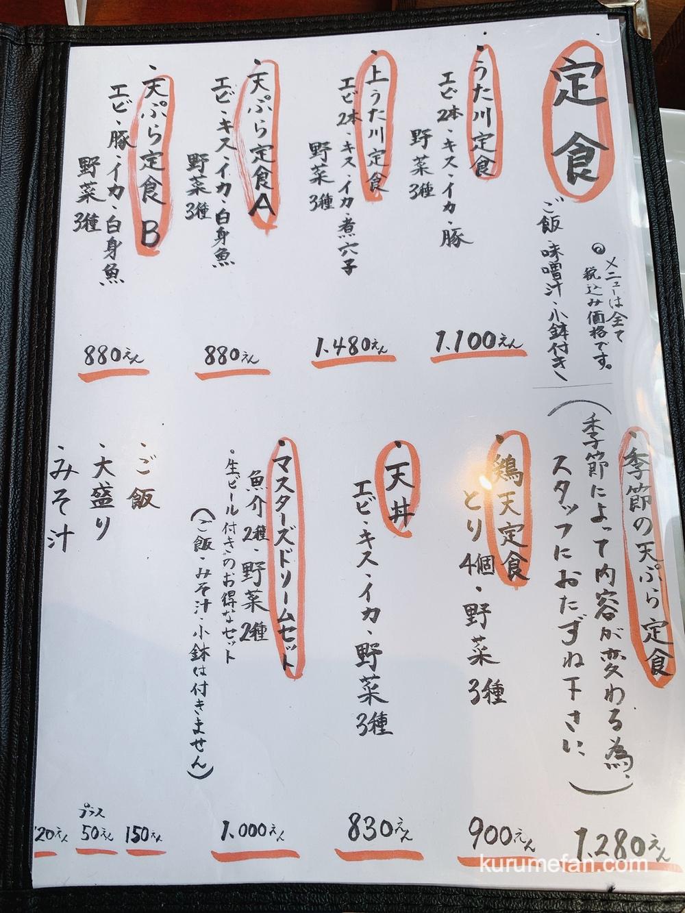 天婦羅 うた川 久留米市 ランチ メニュー表