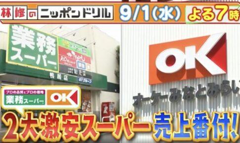林修のニッポンドリル 業務スーパー&オーケー激安スーパー売上番付SP