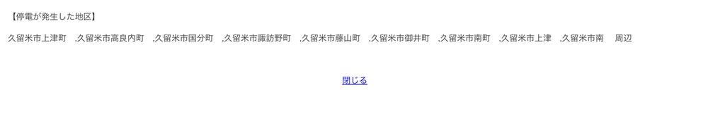 久留米市、大川市、大木町周辺で停電発生 雷の影響か【9月2日】