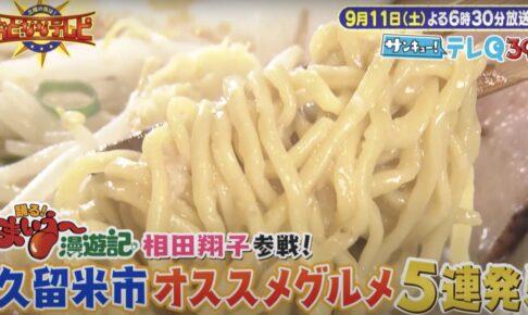 おとななテレビ 久留米市オススメグルメ5連発!麺志やカタルキッチンを放送【9/11】