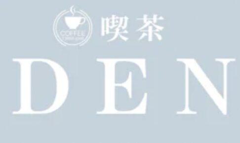 喫茶DEN 久留米市役所の近くに開放感溢れるカフェがオープン予定