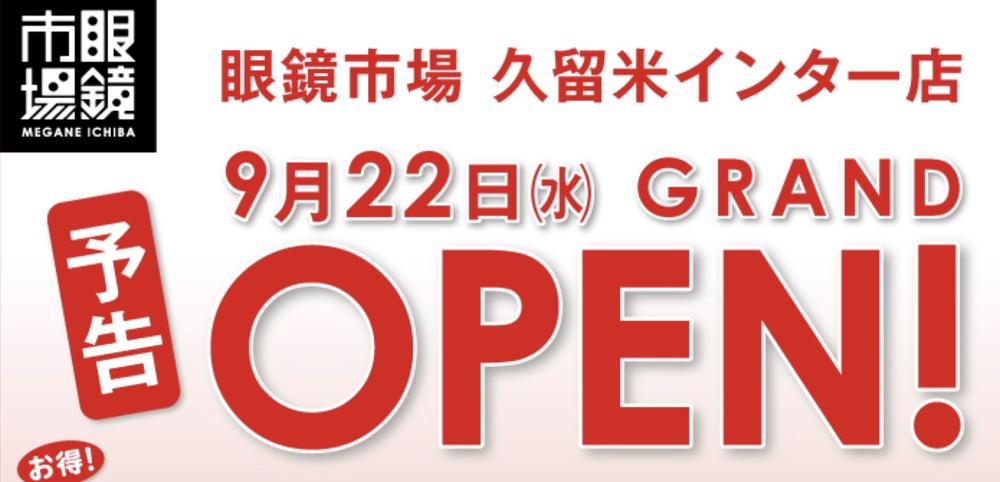 眼鏡市場 久留米インター店 久留米市東合川に9月22日オープン
