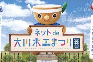 ネットde大川木工まつり2021 10月開催!日本一の家具のお祭り