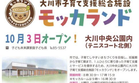 モッカランド 大川市に子育て支援総合施設が10月3日オープン!