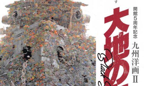 九州洋画Ⅱ 大地の力 久留米市美術館で開催【9月18日〜12月12日】