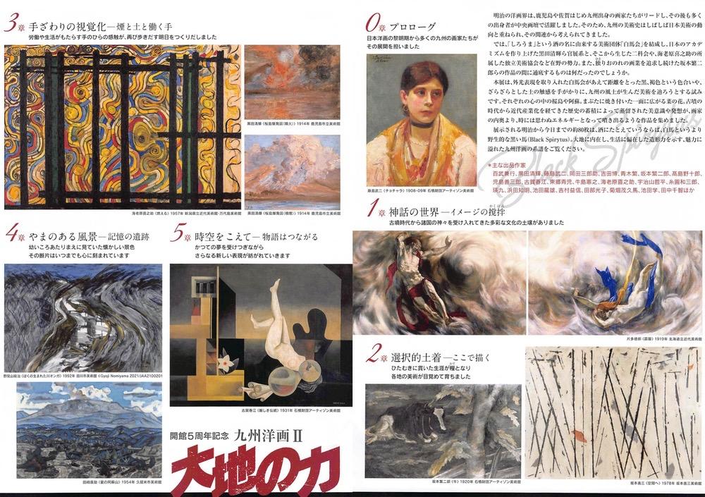 九州洋画Ⅱ 大地の力