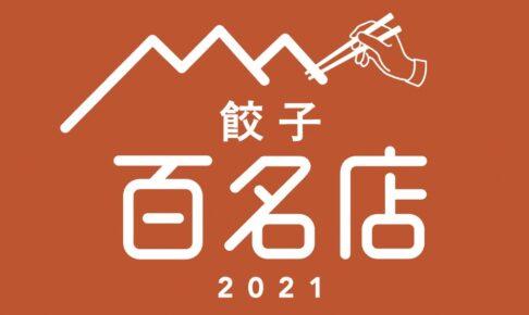 「食べログ 餃子 百名店 2021」発表 久留米市の五十番など福岡県6店ランクイン!