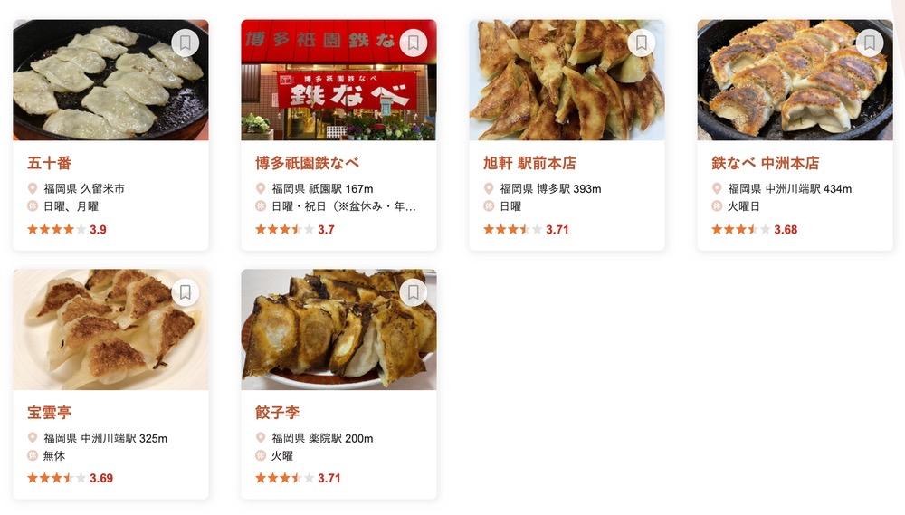 食べログ 餃子 百名店 2021に選出された福岡県6店 久留米市の五十番がランクイン!