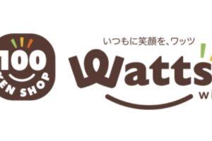 ワッツウィズ柳川マミーズ店 100円ショップが柳川市にオープン!