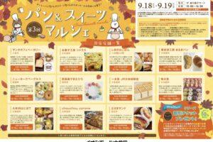 パン&スイーツマルシェ おいしいパン屋さん・スイーツ屋さんが大集合!
