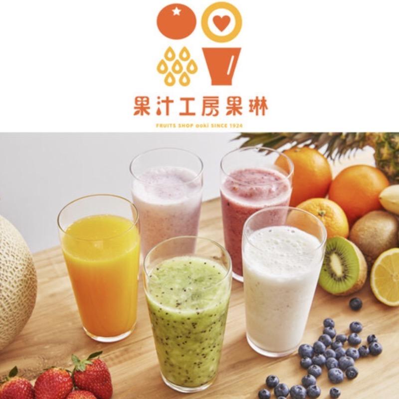 果汁工房果琳 フルーツ専門店生まれのジュースバーが10月1日オープン