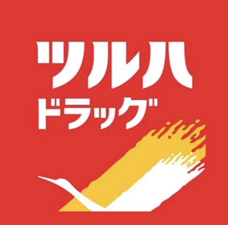 ツルハドラッグ 柳川下宮永店 柳川市に2021年12月上旬オープン
