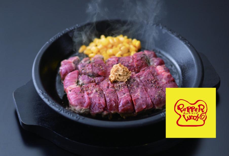 ペッパーランチ ゆめタウン久留米に11月オープン!ステーキ専門の飲食店チェーン