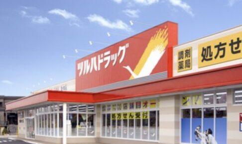 ツルハドラッグ 柳川下宮永店 柳川市に2021年12月上旬オープン予定