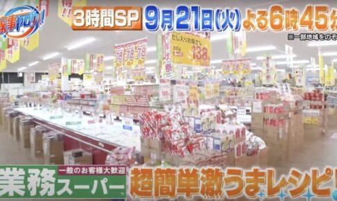 家事ヤロウ!!!3時間SP 業務用スーパー爆売れ商品20個でアレンジ飯を作る