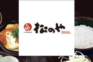 松のや 久留米通町店 松屋に併設して10月25日オープン!とんかつ店【久留米市】