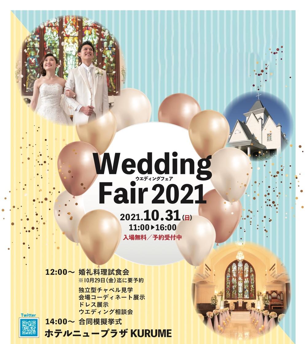 ホテルニュープラザ久留米「ウエディングフェア」婚礼料理試食会や模擬挙式開催!