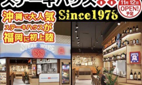 ステーキハウス88 イオンモール筑紫野店 沖縄の老舗ステーキ店が福岡県初上陸
