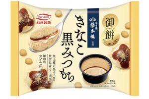 久留米 丸永製菓 新商品「御餅 きなこ黒みつもち」10月5日〜コンビニで先行発売