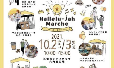ハレルーヤマルシェ 久留米六角堂広場に雑貨やパン屋・カフェなど出店