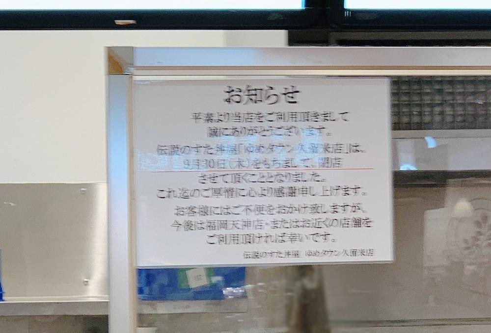 伝説のすた丼屋 ゆめタウン久留米店 閉店のお知らせ