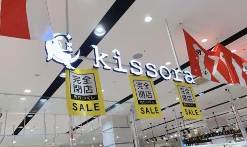 kissora(キソラ)久留米店 10月3日をもって閉店に 売りつくしセール