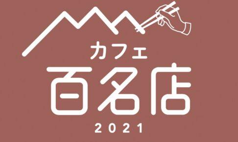 「食べログ カフェ 百名店 2021」を新たに発表!カフェジャンルを追加