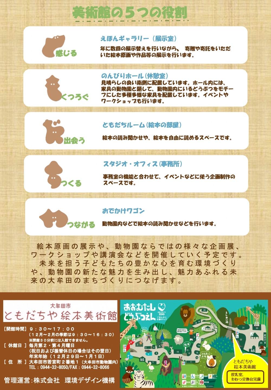 大牟田市ともだちや絵本美術館 大牟田市動物園内にオープン!