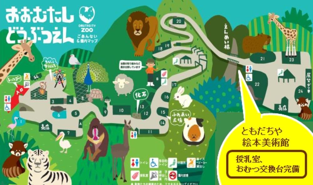 大牟田市動物園 園内マップ 大牟田市ともだちや絵本美術館の場所