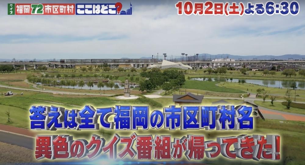 クイズ福岡72市区町村ここはどこ?答えは全て福岡の街の名前!福岡県民に送る地元特化型クイズバラエティ番組