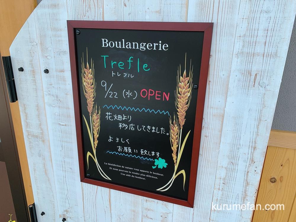 Boulangerie Trefle (ブーランジュリ トレフル)店舗場所【福岡県久留米市国分町1176番地15】花畑から移転オープン