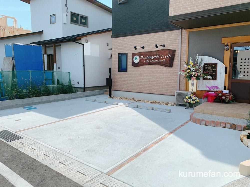 Boulangerie Trefle (ブーランジュリ トレフル)福岡県久留米市国分町 駐車場
