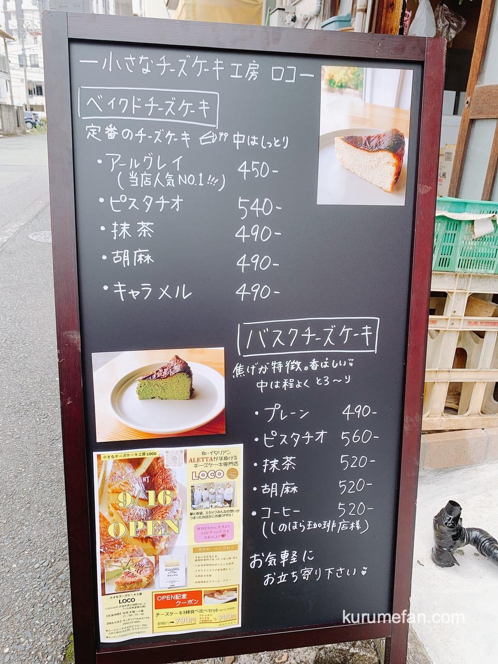 チーズケーキ LOCO(ロコ)チーズケーキ メニュー・料金