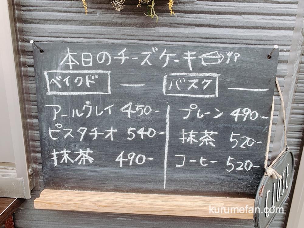 チーズケーキ LOCO(ロコ)本日のチーズケーキ メニュー・料金